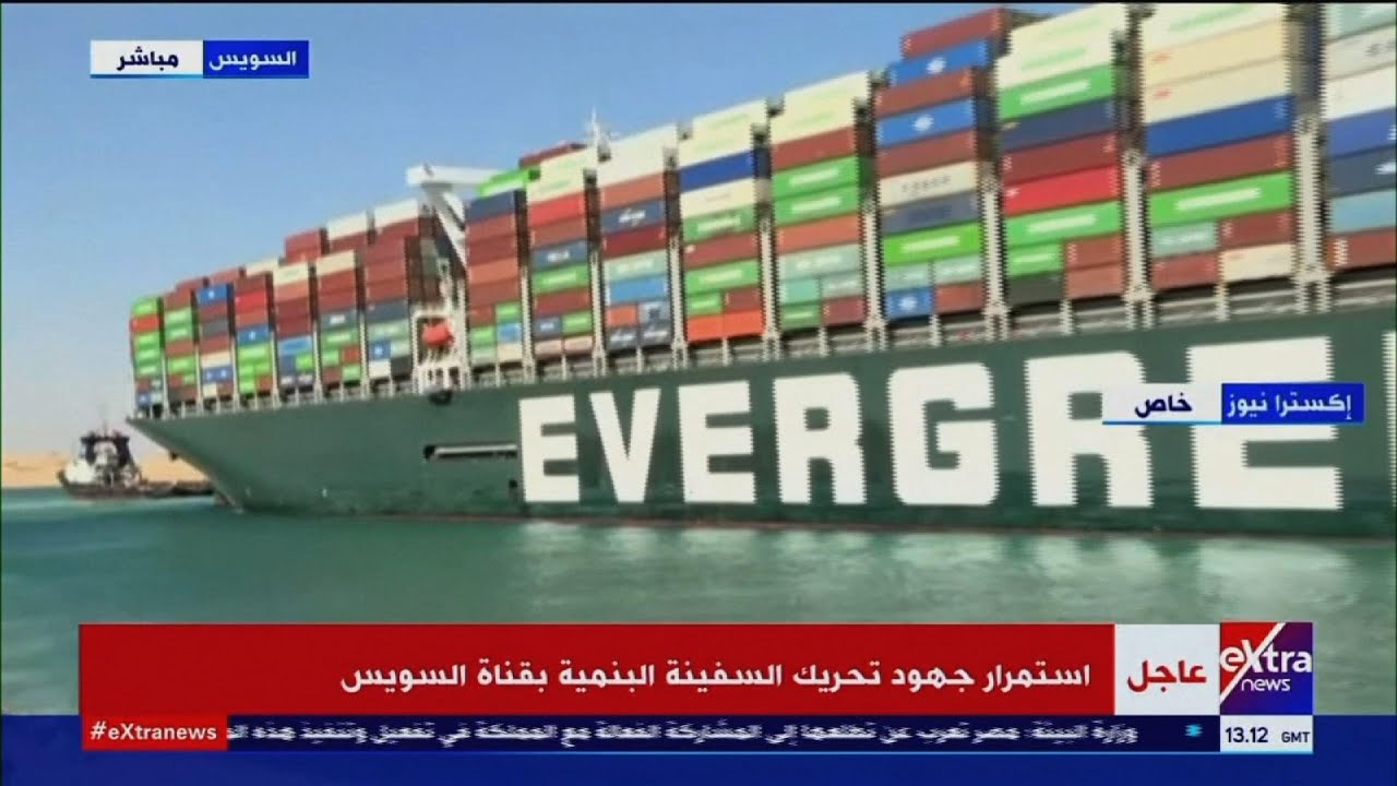 Container ship stuck in Suez Canal on the move